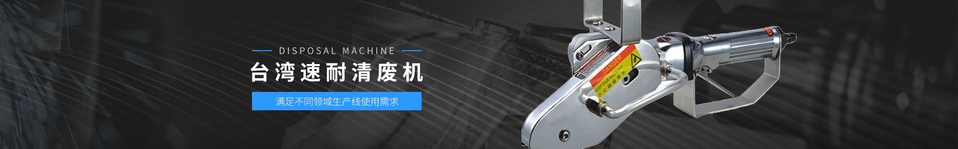台湾速耐-清废机
